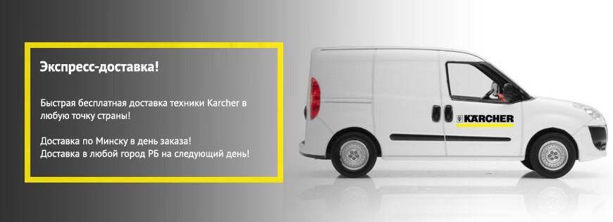 Доставка Karcher по Минску и РБ   Karcher в Беларуси   Штутгарт ... 1732bc58202